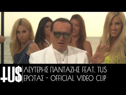 Λευτέρης Πανταζής feat. Tus - Έρωτας | Lefteris Pantazis feat. Tus - Erotas