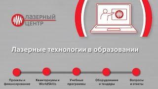 Вебинар «Лазерные технологии в образовании»