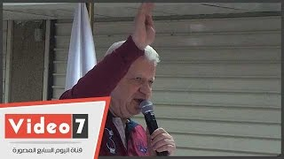 """بالفيديو .. مرتضى منصور: """"هضرب أى حكم يغلط فى مباراة الزمالك بالقديمة"""""""