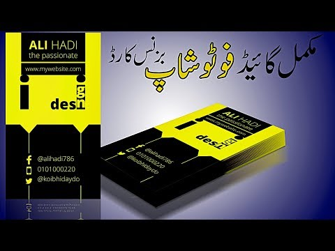 Creative Business Card Design and Mockup - Advanced Photoshop Projects in Urdu
