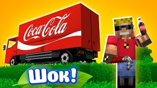 Угнал ГРУЗОВИК с завода Кока-Колы! Что внутри?! Мультик-прикол.