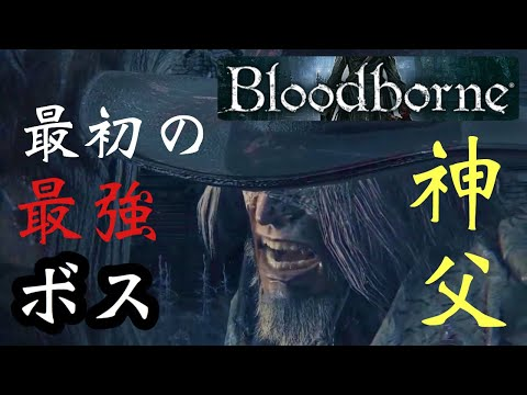 #3 前編 [ブラッドボーン] 初心者♪目標・慌てない☆[Bloodborne] 女性低音ボイス、さらりんのゲーム実況生放送