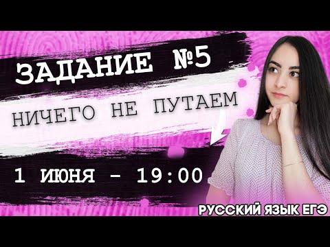 🔴ЕГЭ Русский Язык 2021 | Задание 5 | Паронимы | Как ничего не перепутать