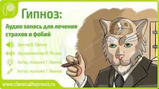 Гипноз: аудио запись для лечения страхов и фобий (часть 1). Video