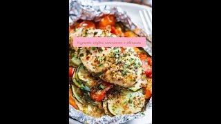 Куриные грудки запеченные с овощами