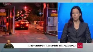 מבט - התביעה שהגישו ראש הממשלה ורעייתו נגד העיתונאי יגאל סרנה