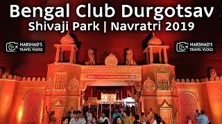 Bengal Club Durgotsav | Shivaji Park | Navratri 2019 | Harshad's Travel Vlogs
