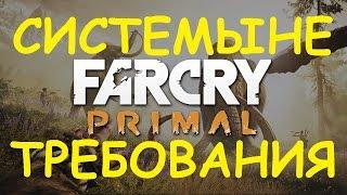 Cистемные Требования Far Cry Primal