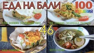 Балийская кухня - еда на Бали - желание 46