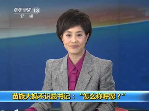 Chine : Xi Jinping visite les montagnes Wuling de la province du Hunan CCTV NEWS 2013.11.03