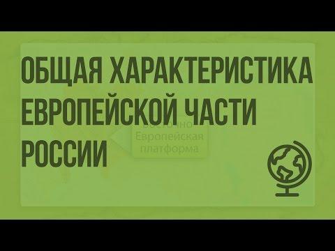 Общая характеристика Европейской части России. Видеоурок по географии 9 класс