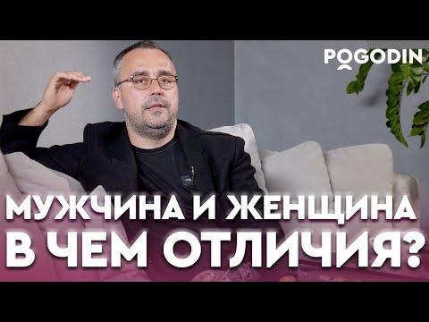 СУЩЕСТВУЕТ ЛИ РАЗНИЦА между мужчиной и женщиной? | Игорь Погодин