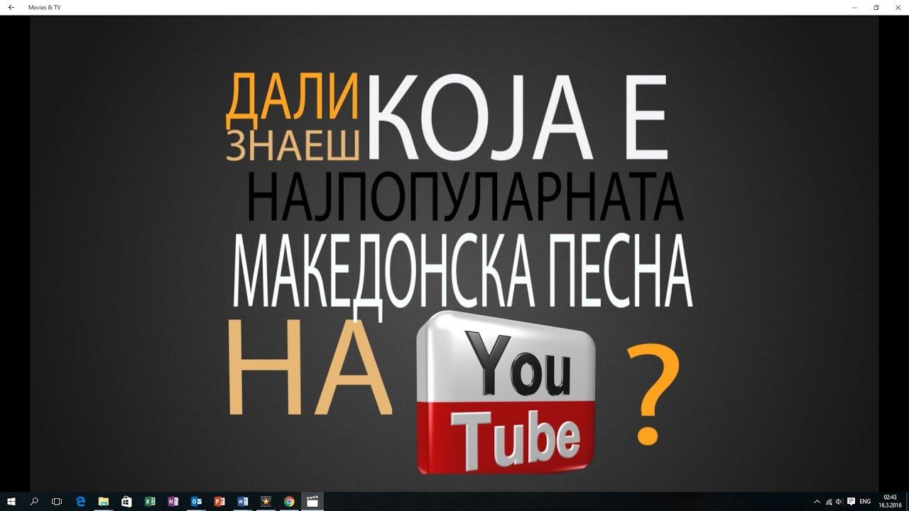 Топ 20 најпопуларни македонски песни на Youtube