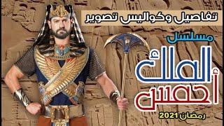 تفاصيل وكواليس تصوير مسلسل كفاح طيبة أو الملك أحمس لـ عمرو يوسف فى رمضان 2021 || مسلسلات رمضان 2021