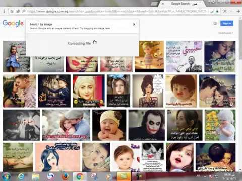 كيفية البحث عن الصور المتشابهة والمتطابقة في جوجل