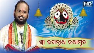Shree JagannathaNka Amrutabani (FULL) ଶ୍ରୀ ଜଗନ୍ନାଥଙ୍କ ଅମୃତବାଣୀ by Charana Ram Das1080P HD VIDEO