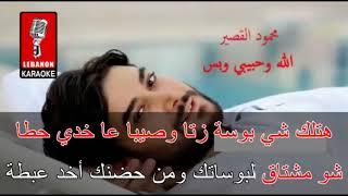 الله وحبيبي وبس محمود القصبر كاريوكي karaoke
