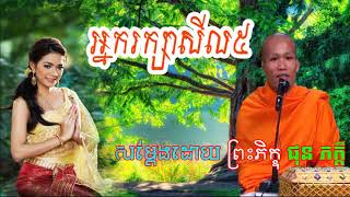 Phun Phakdey New 2017, អ្នករក្សាសីល៥, ផុន ភក្ដី, Phun Phakdey Phun Phakdey 2017 New