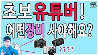 유튜브 장비 초보 유튜버 어떤 카메라 사용해야 할까요??? | 유튜브시작하기 유튜버장비추천 유튜브랩 허피디 박현우 강사