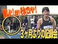 【100m】やっぱり試合(レース)は楽しい!