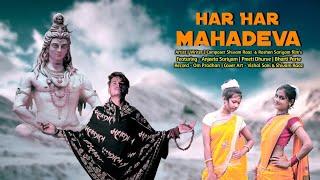 Har Har Mahadeva Rap   Shivam Raaz   Shivaratri New Song  Roshan Sariyam   Mahakaal 2021 Sawan Song