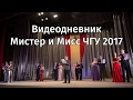 Видеодневник Мистер и Мисс ЧГУ 2017