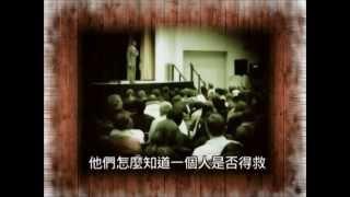 Lost Doctrine( 失落的教義)- Paul Washer(保羅華許)