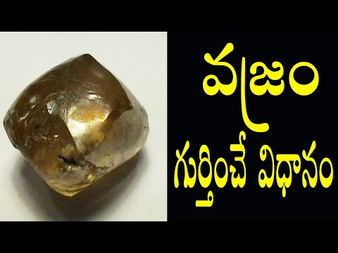 Diamond Identification | Real/Fake Diamond| How to identify diamond|Heera|  Vajram| Rough diamond|
