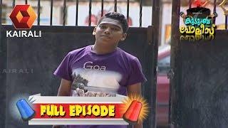 Kudumba Police 02/03/17 Real Full Episode
