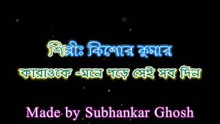 Mone pore sei sab din Kishore bengali movie karaoke with lyrics