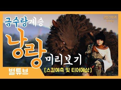 """(검은사막M)금수랑 계승 """"낭랑 미리보기"""" [스킬예측 및 티어예상]"""