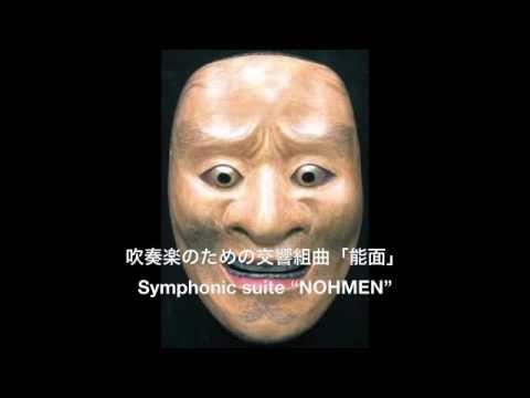 """吹奏楽のための交響組曲「能面」: 小山清茂(Symphonic suite """"NOHMEN"""" : Kiyoshige Toyama)"""