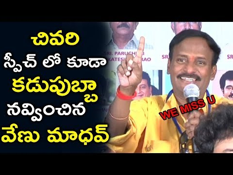 comedian-venu-madhav-last-speech-at-maa-association-||-venu-madhav-is-no-more-||-venu-madhav-news