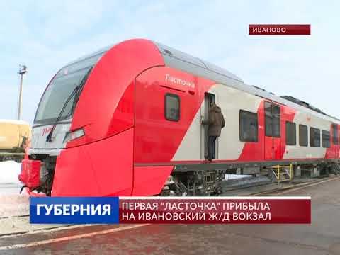 Смотреть На ивановский ж/д вокзал прибыла первая «Ласточка» онлайн
