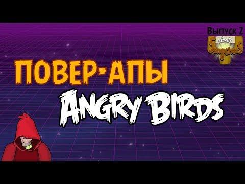 Повер-апы Angry Birds - Classic Slingshots - 2-й Выпуск