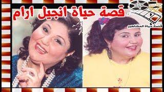 انجيل ارام الفنانة التي رحلت في هدوء وتعرف علي عائلتها المشهورة - قصة حياة المشاهير