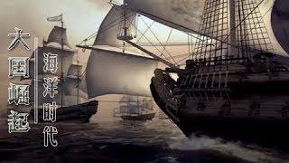 《大国崛起》 第一集 海洋时代 | CCTV纪录