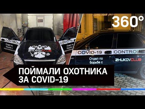 Шутника из «Отдела по борьбе с коронавирусом» задержали в Москве