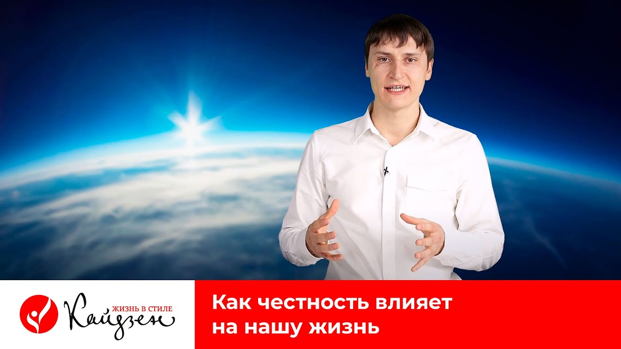 Евгений Попов | Как честность влияет на нашу жизнь | Жизнь в стиле КАЙДЗЕН