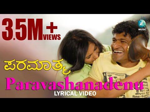 Paravashanadenu Lyric Video | Paramathma | Sonu Nigam | Puneet Rajkumar, Deepa Sannidhi
