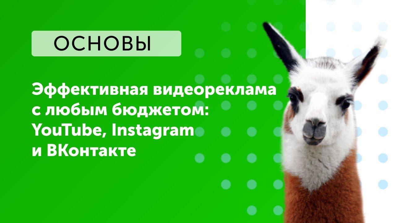 eLama: Эффективная видеореклама с любым бюджетом: YouTube, Instagram и ВКонтакте от 20.03.2020