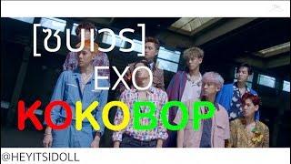 Video [ซับเวร] EXO 'KOKOBOP' MV 😂👻🌈 {@Heyitsidoll} download MP3, 3GP, MP4, WEBM, AVI, FLV Oktober 2018