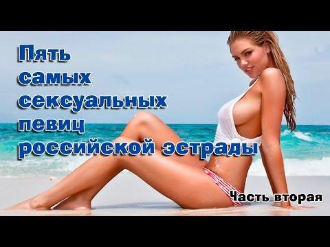 Топ 5 самых сексуальных российских певиц (новинка март, 2016 год)