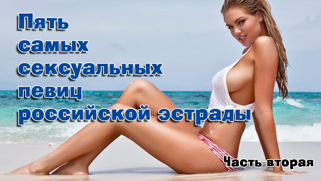 Видео молодых и сексуальных звёзд российской эстрады
