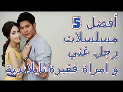 أفضل 5 مسلسلات رجل غني و امرأة فقيرة تايلاندية التفاصيل في الوصف Youtube
