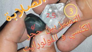 طريقة تصنيف الأحجار الكلسية والفولورايت