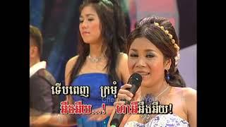 SM DVD #100 - Chhoun Sovanchhai - Reap Ka Huy Thep Dung / រៀបការហើយទើបដឹង - ឈួន សុវណ្ណឆៃ