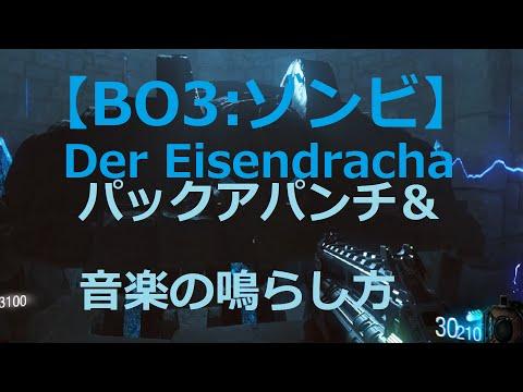 【BO3:ゾンビ】〜パックアパンチと音楽の鳴らし方〜 der eisendrache