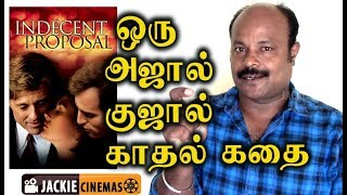 Indecent Proposal  (1993) Hollywood movie Review in Tamil by Jackiesekar | #jackiecinemas