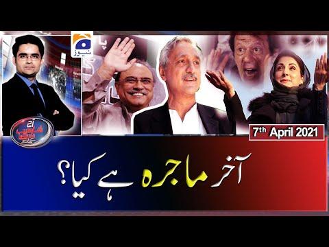 Aaj Shahzeb Khanzada Kay Sath - Friday 9th April 2021